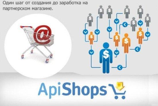 товарная партнерская программа ApiShops