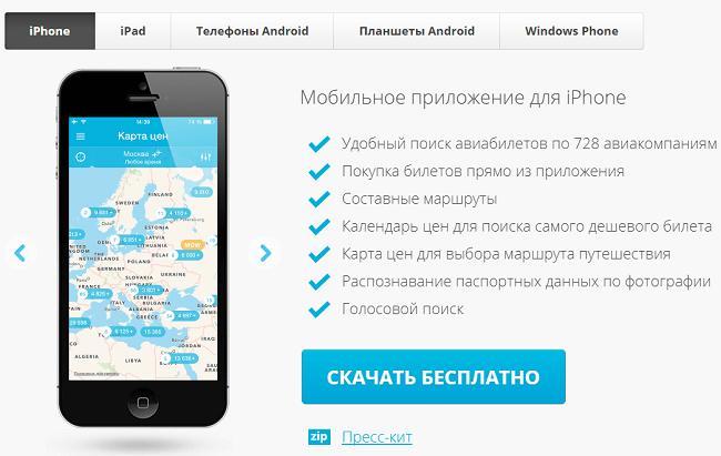мобильное приложения для поиска билетов
