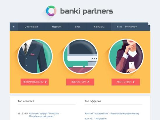 Финансовая партнерская программа Bankipartners