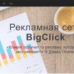 Тизерная сеть Big Click (Биг Клик)