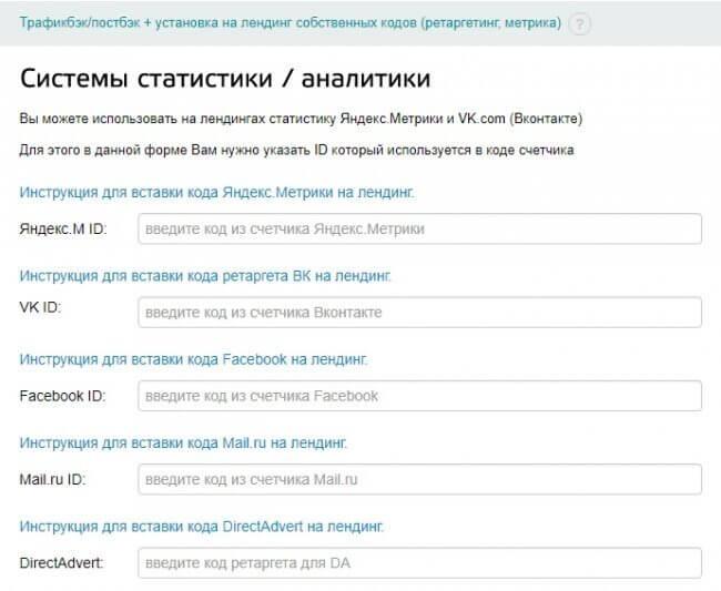 тут можно подключить статистику Яндекс Метрика