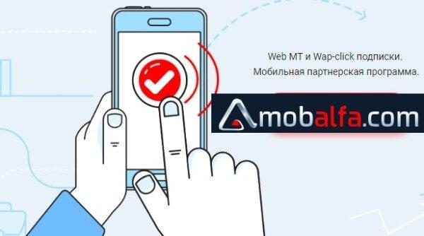партнерской программы Mobalfa