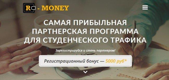 партнерка для студенческого трафика R-Money.ru