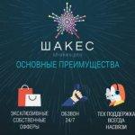 Обзор партнерской программы Shakes.pro