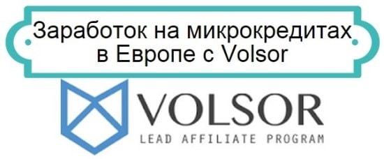 партнерская программа Volsor