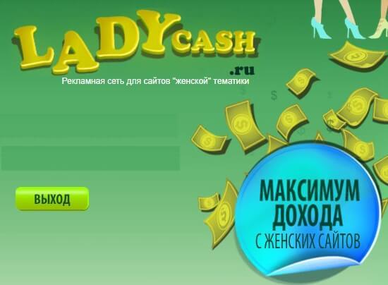 тизерная сеть LadyCash