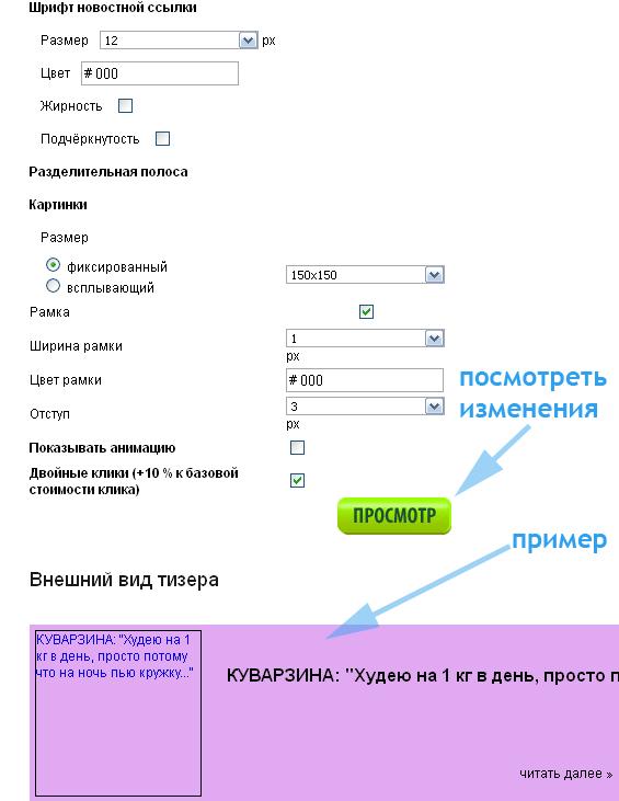 функция предпросмотра