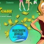 Обзор тизерной сети LadyCash.ru