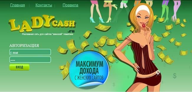 тизерная сеть LadyCash.ru