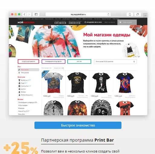 пример магазина одежды