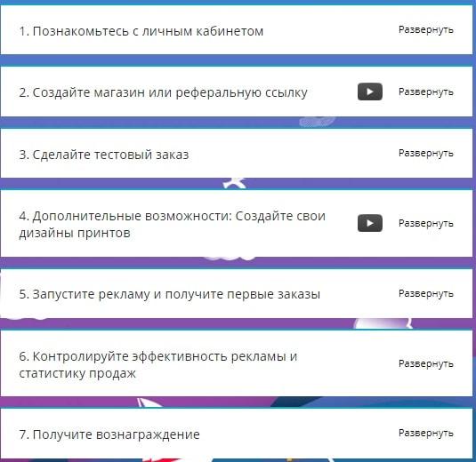 7 этапов работы