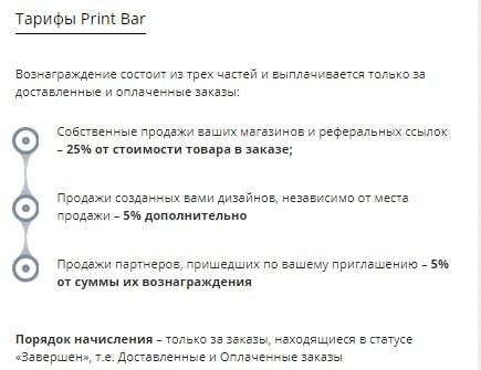 тарифы Print Bar