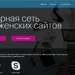 Женская тизерная сеть TizerLady.ru