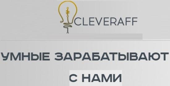 партнерская программа Cleveraff.com