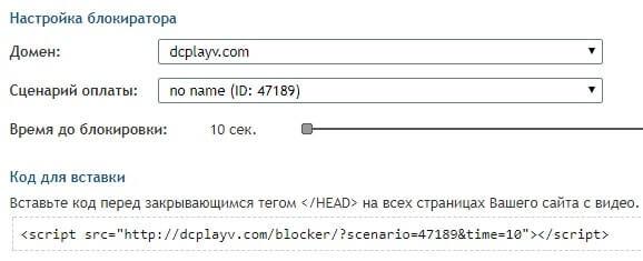блокиратор видео