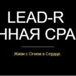 Обзор партнерской сети Lead-R
