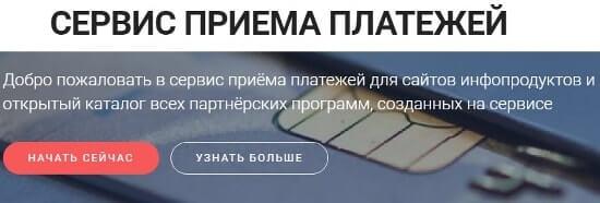 Партнерская программа по продаже инфо товаров Unipayment