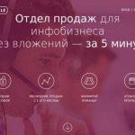 Обзор партнерской программы Monecle