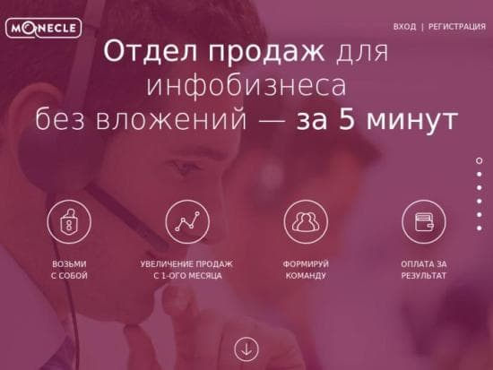 партнерская программа Monecle