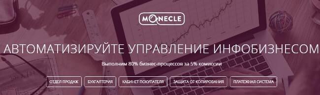 продажа инфо товаров Monecle