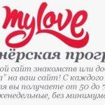 Партнерская программа знакомств  MyLove