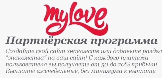 MyLove партнерская программа сайт знакомств
