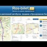 Партнерская программа по продаже билетов Ros-Bilet