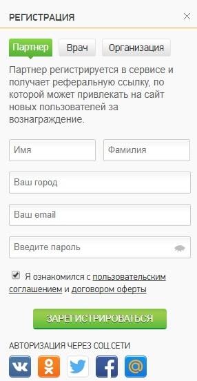 регистрация партнера