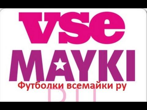 партнерская программа Vsemayki