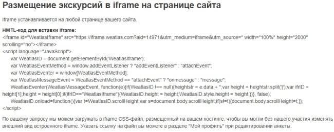 рекламный Iframe код