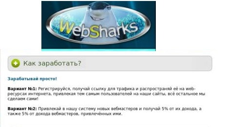 партнерская программа WebSharks