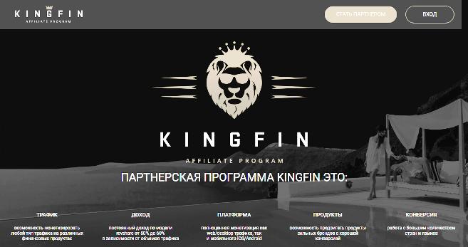 парнерка KingFin.com