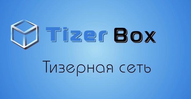 TizerBox.net тизерная сеть под адалт трафик