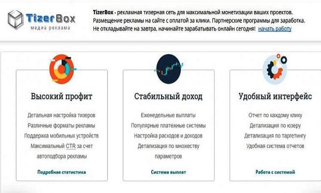 Тизербокс обещает стабильный доход