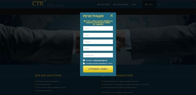 работа с CTR.ru начинается с регистрации