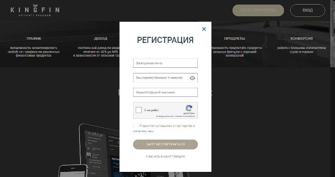 регистрация в kingfin.com