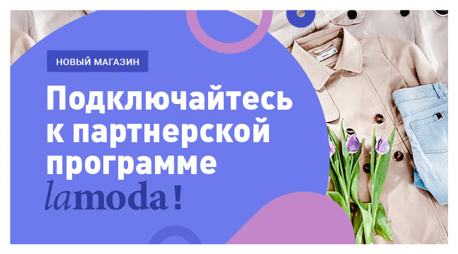 подключение к партнерке Lamoda.ru