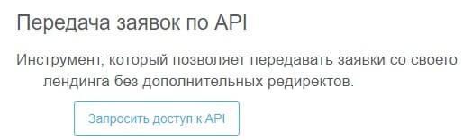 настройки API ad1