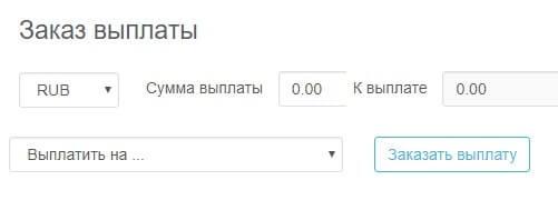 заказ выплаты