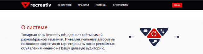 тизерная сеть ReCreativ.ru