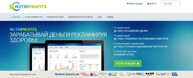 товарная сеть NutriProfits.com