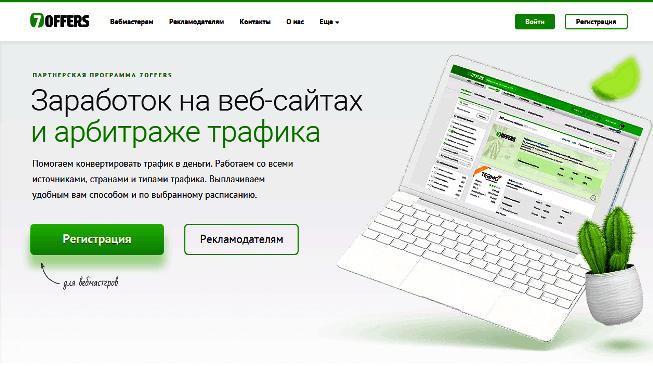 партнёрская программа 7Offers.ru