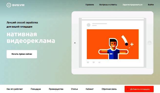 партнёрская программа Viboom.ru