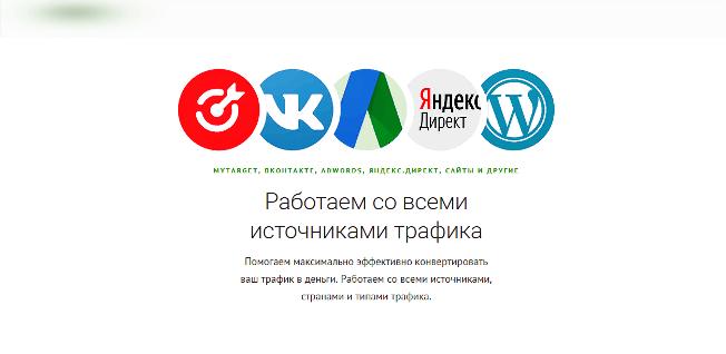 7Offers.ru работает с любыми источниками трафика