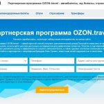 Обзор партнёрской программы OZON.Travel