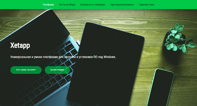 партнёрская программа XetApp.com