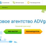 Обзор партнёрской программы ADVgame