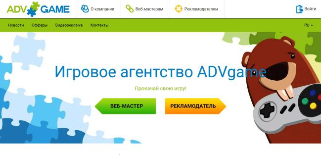 партнёрская программа ADVgame