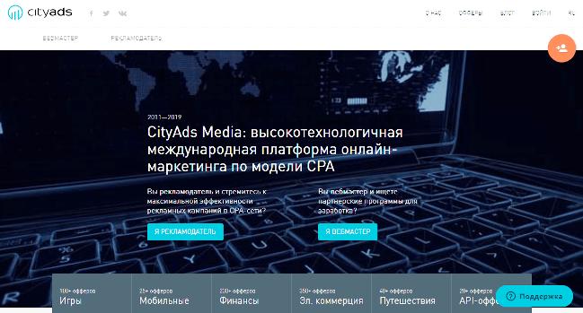 партнёрская программа CityAds.com