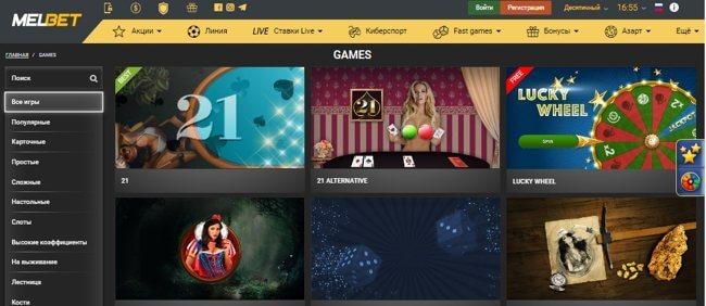 Азартные игры в MelBet